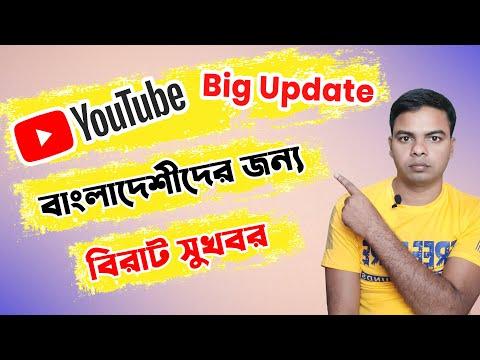 (YouTube Big Update)অফিসিয়ালি বাংলাদেশে মনিটাইজেশন চালু।Officially Monetization Support Bangladesh
