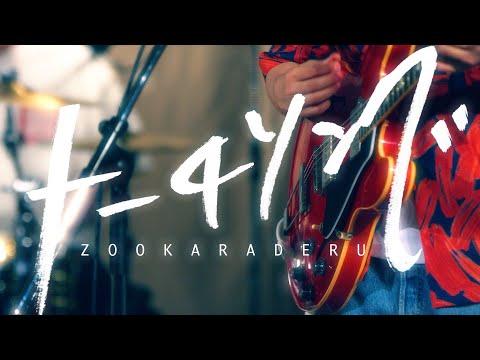 """ズーカラデル""""トーチソング""""(Official Music Video)"""