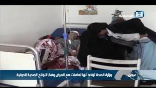 وزارة الصحة اليمنية: نسبة الشفاء من الكوليرا باليمن قد تصل إلى 99%