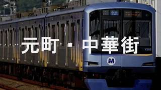 曲名は「天使のゆびきり」です。渋谷から元町・中華街までの駅名を順番に歌わせました。 #駅名記憶向上委員会.