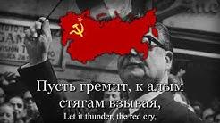 """Венсеремос"" - Venceremos In Russian"