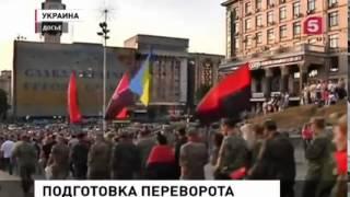 Правый Сектор  готовит переворот в Украине!!! Сбор подписей Новости Украины Сегодня