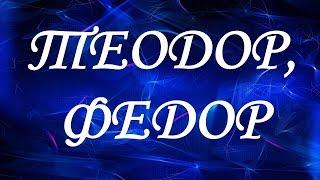 видео Имя Федор: Значение имени Федор