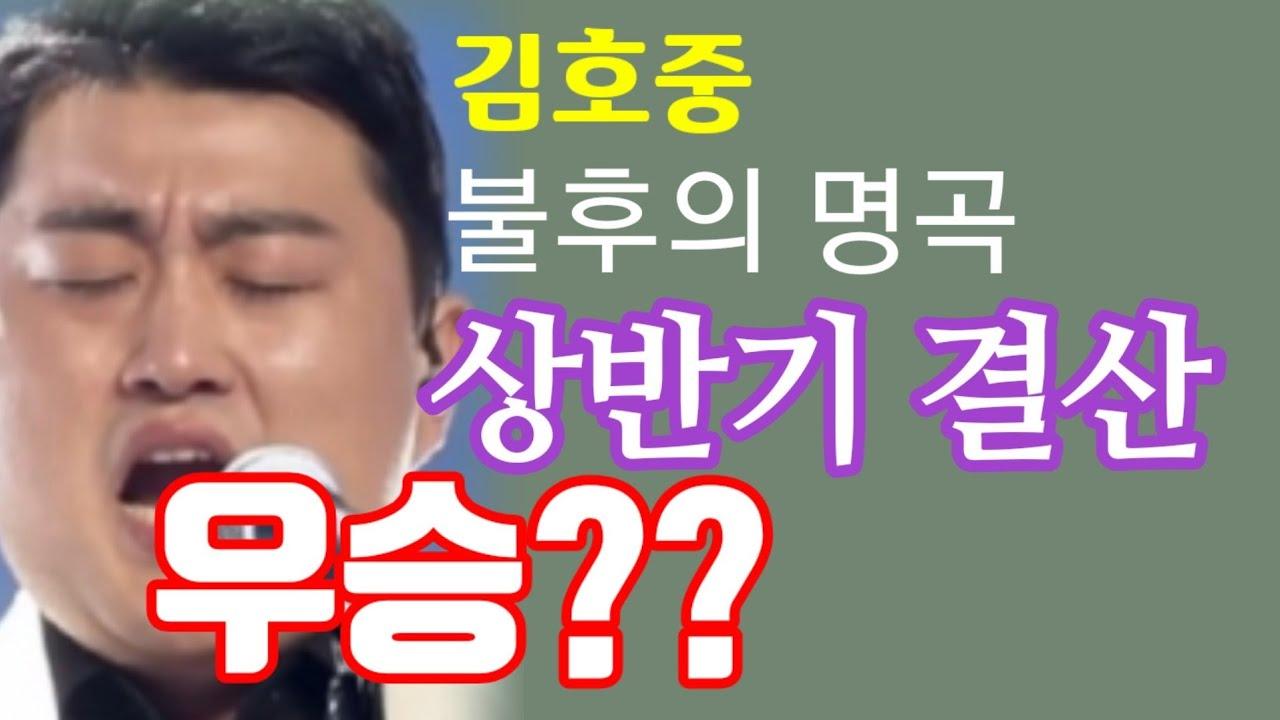 미스터트롯 김호중, 불후의 명곡 상반기 결승 무대 우승 가능? 12개팀 불꽂 대결! 나태주