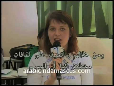 A Spanish woman studies Arabic in Damascus