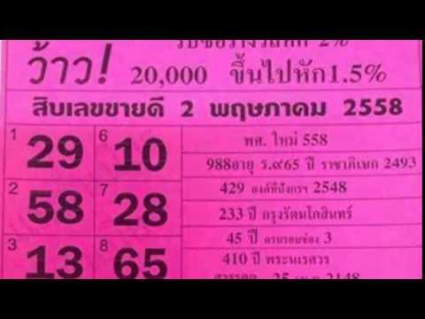 เลขเด็ดงวดนี้ หวยแม่จำเนียร 10เลขขายดี 2/05/58