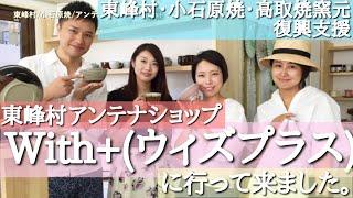 福岡市中央区鳥飼にある、 東峰村のアンテナショップ「With+」に行って...