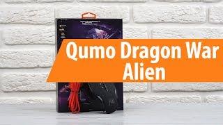 Распаковка Qumo Dragon War Alien / Unboxing Qumo Dragon War Alien Video