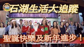 Publication Date: 2018-12-21 | Video Title: 18 19 石湖生活大追蹤(6)聖誕快樂及新年進步!