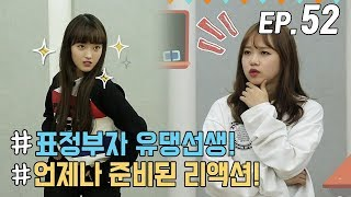 [WekiMeki 위키미키 모해?] EP52 윜밐 예능대회 리액션 교실(ENG SUB)