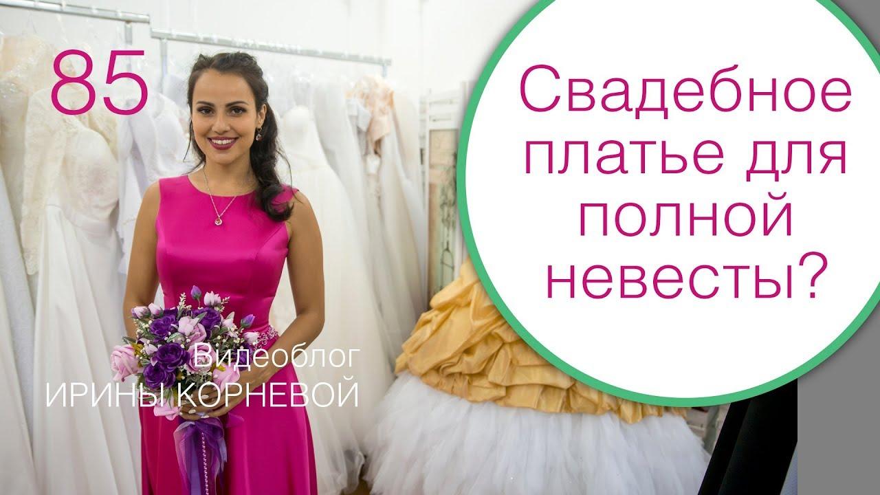 21ae9dcd9f96fe 85 - Как выбрать свадебное платье полной невесте? Дневник невесты ...