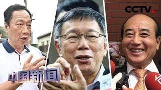 [中国新闻] 郭台铭、柯文哲、王金平将于18日碰面谈合作   CCTV中文国际