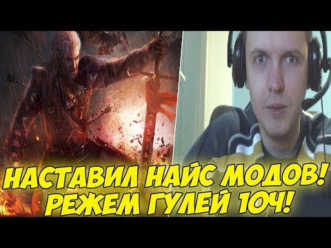 ПАПИЧ НАСТАВИЛ МОДОВ! ЛУПИМ ГУЛЕЙ 10Ч! [Witcher 3] thumbnail
