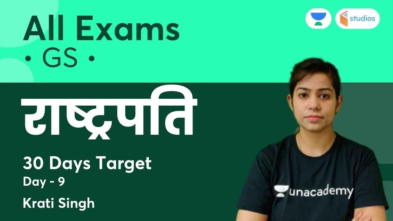 Download राष्ट्रपति (President) | GS (All Exams) | 30 Days Target | Day-9 | Krati Singh