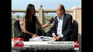 الآن | لقاء خاص مع الكاتب الكبير وحيد حامد على هامش فعاليات مهرجان دبي السينمائي