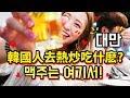[먹보吃貨]韓國人在熱炒喜歡吃什麽~?대만 100원술집 추천!
