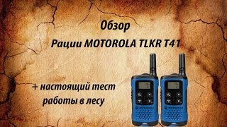 Обзор и тест рации MOTOROLA TLKR T41