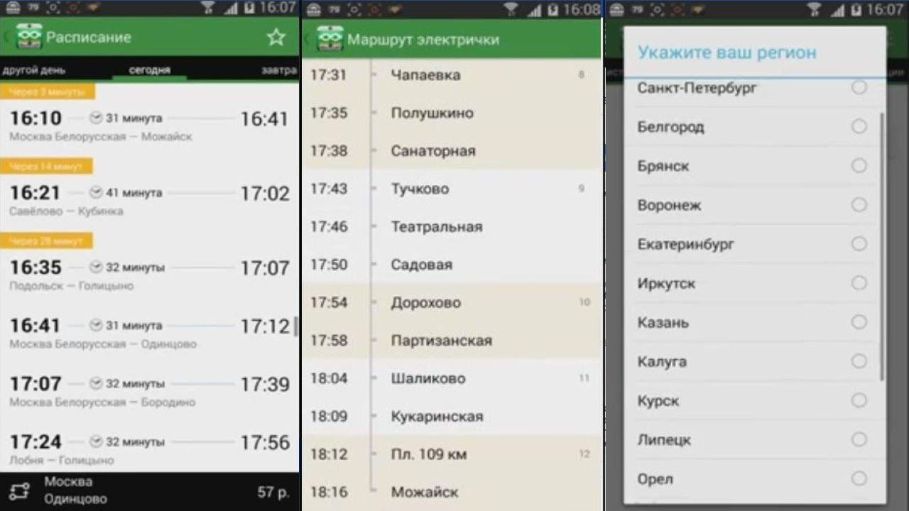 Туту.ру Электрички (от Tutu.ru) - расписание электричек для android и iOS.