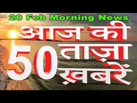 20 Feb Morning News | आज की 50 ताजा ख़बरें | Nonstop News | Breaking News | Samachar | Mobilenews 24.
