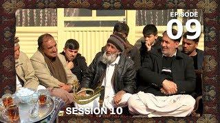 چای خانه - فصل دهم - قسمت نهم / Chai Khana - Season 10 - Ep 09