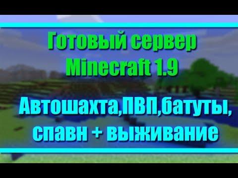 Готовый сервер Minecraft 1.5.2, настроенный!
