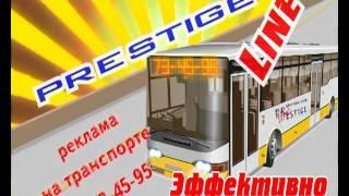 Реклама на транспорте NEW(, 2011-02-09T11:44:41.000Z)