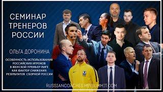 Ольга Доронина Использования игроков в Премьер лиге как фактор снижения результатов Сборной России
