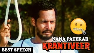 nana-patekar-best-speech-to-public-from-krantiveer-movie-scene