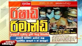 Paththaramenthuwa - (2020-10-20)   ITN Thumbnail