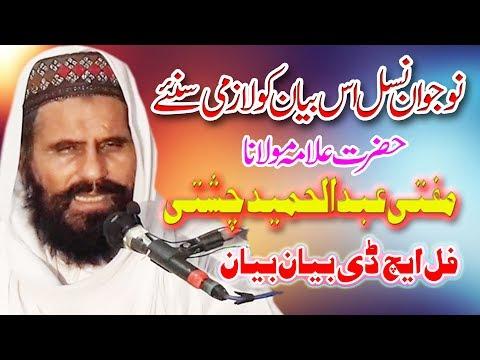 Allama Mufti Abdul Hameed Chishti by Nojawan Nasal  Hd Bayan 2018