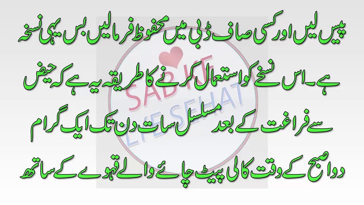 Pregnancy Tips in Urdu Pregnant Honay K Liye in Urdu Hindi ...