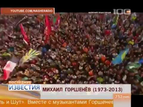 видео: Умер Михаил ГОРШЕНЁВ (Горшок)