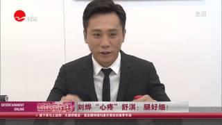 """《看看星闻》:  刘烨""""心疼""""舒淇:腿好细!Kankan News【SMG新闻超清版】"""