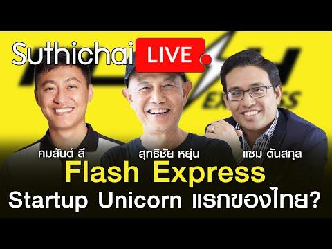 Flash Express: Startup Unicorn แรกของไทย? : Suthichai Live 28/01/2564