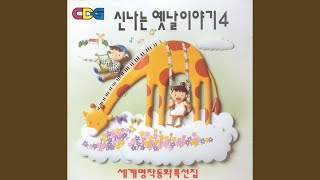 Provided to YouTube by Recording Industry Association of Korea 손오공 · Various Artists 신나는 옛날 이야기 4 Released on: 1990-01-01 Auto-generated by ...