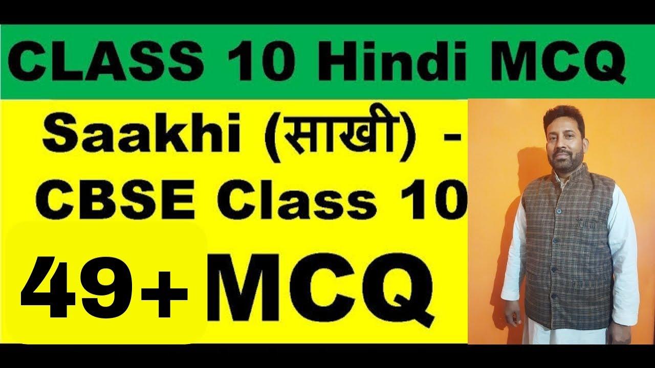 "Download ""Saakhi"" MCQ (Part 1) For Term - 1 CBSE NCERT Class 10 Hindi Sparsh - II (1-25 MCQ) Class 10 Sparsh"