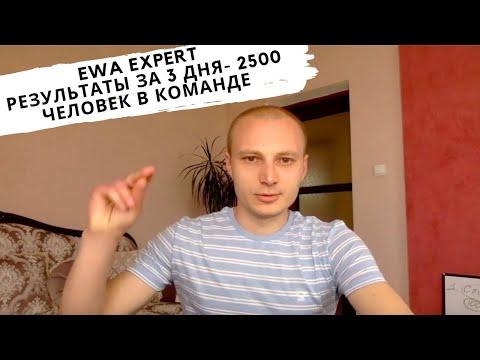 EWA Expert - за 3 дня 2500 чел, 500$ доход. ВЫВОД ewa.expert