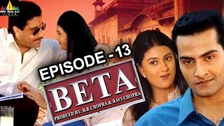 Beta Hindi Serial Episode - 13 | Pankaj Dheer, Mrinal Kulkarni | Sri Balaji Video