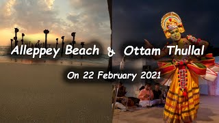 Alleppey Beach And Ottan Thullal On 22 February 2021   Beautiful Alleppey #alleppey, #keralatourism