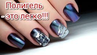 Модный Маникюр Втирка Зимний Дизайн Ногтей | Наращивание Полигелем | ТОП удивителные дизайны ногтей