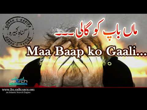 Maa Baap Ko Gaali... ┇ ماں باپ کو گالی ┇ Gunah-e-Kabira ┇ #Abusing #Parents ┇ IslamSearch