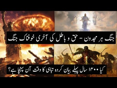 The Final Battle Of Armageddon   The Time Has Come   Urdu / HIndi