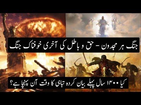 The Final Battle Of Armageddon | The Time Has Come | Urdu / HIndi letöltés