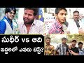Sudigali Sudheer Vs Hyper Aadhi Who Is Best?| Difference Between Hyper Aadi & Sudigali Sudheer