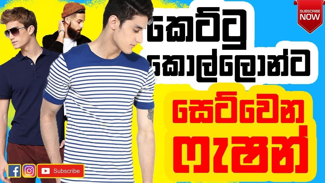 කෙට්ටු කොල්ලොන්ට සෙට් වෙන ෆැශන් | Fashion Tips for Skinny guys | Sinhala | mrx