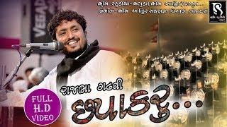 Chapakaru || ચપાકરૂ - Rajbha Gadhvi || Bhumi Studio Bhaguda