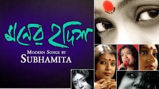 Moner Hodish - Modern Bengali Songs - Subhamita - Audio Jukebox