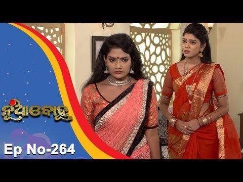 Nua Bohu | Full Ep 264 | 19th May 2018 | Odia Serial - TarangTV