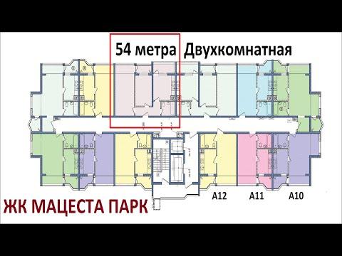 54 метра ДВУХКОМНАТНАЯ КВАРТИРА В СОЧИ в ЖК МАЦЕСТА ПАРК, Статус Квартира, С Документами,