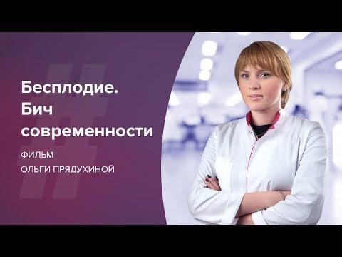 Бесплодие. Бич современности. Акушер-гинеколог Ольга Прядухина.